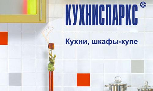 знакомство для кухни в рязани